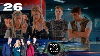 ТОТ, КТО НЕ СПИТ | Детектив, фантастика | 26 серия
