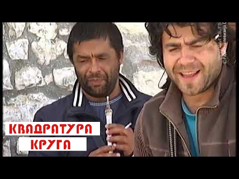 Kvadratura kruga: Berat Albanija