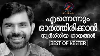 എന്നെന്നും ഓർത്തിരിക്കാൻ സ്വർഗ്ഗീയ ഗാനങ്ങൾ | Kester Hits | Jino Kunnumpurath
