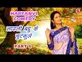 लाडली बहु के चुटकुले ( Part 6 )   Haryanvi Comedy    Shivani Raghav video