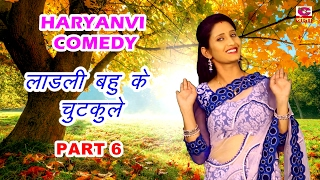 लाडली बहु के चुटकुले ( part 6 )|| haryanvi comedy || shivani raghav