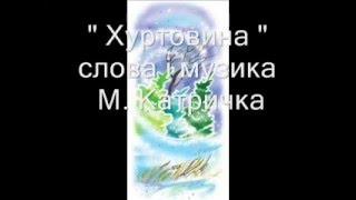 М. Катричко