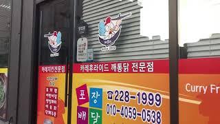 전주 맛집 꺼구리 카레 깨 치킨 치킨맛집 전라도 맛집 …