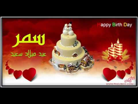Happy Birthday Samar عيد ميلاد سعيد سمر Youtube