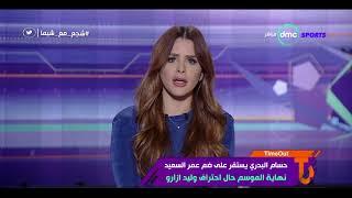حسام البدري يستقر علي ضم عمر السعيد نهاية الموسم حال احتراف وليد ازارو - TimeOut