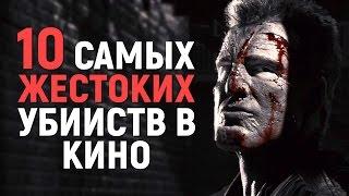 10 САМЫХ ЖЕСТОКИХ УБИЙСТВ В КИНО