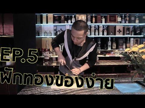 EP.5 - วิธีทำฟักทองที่ง่ายที่สุด