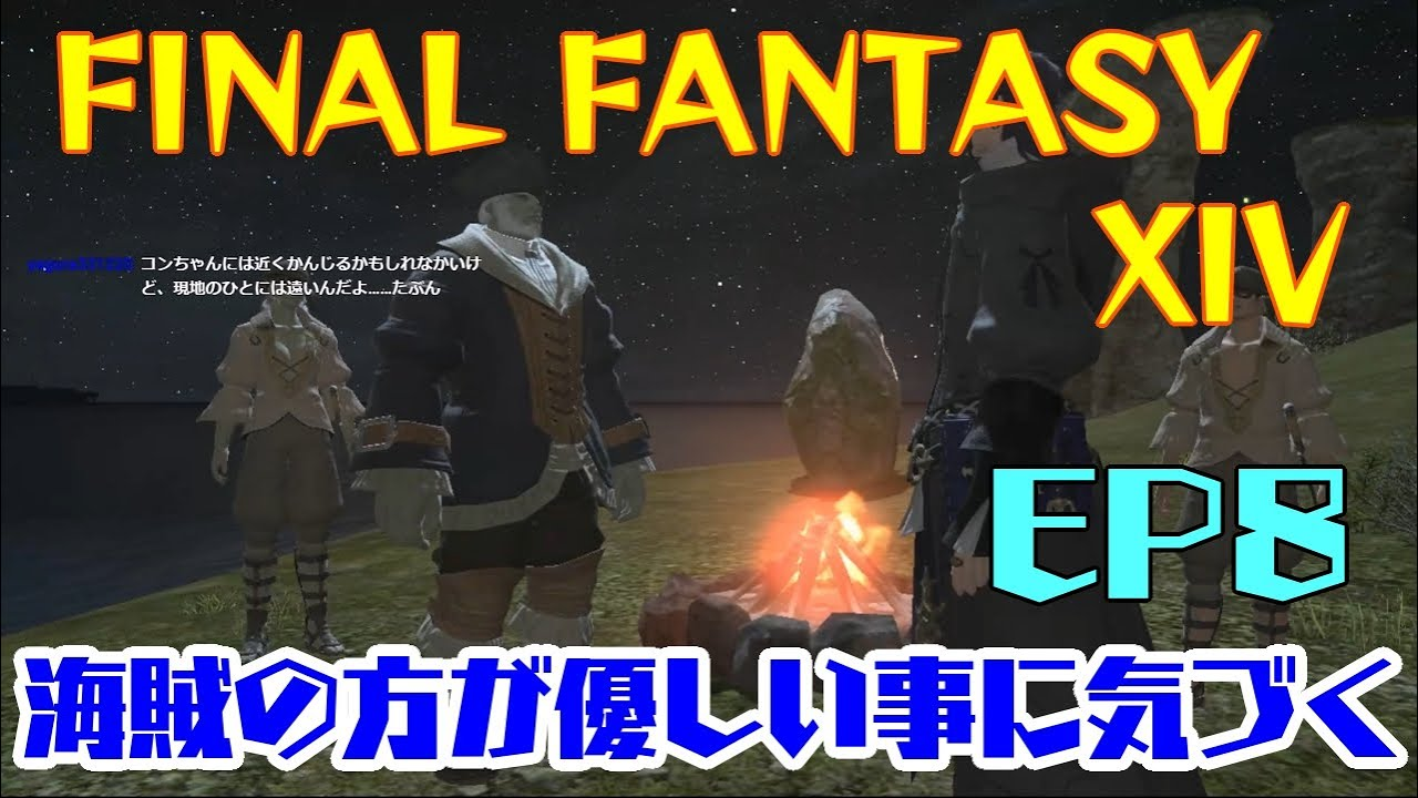 【FF14】優しい海賊との遭遇【フリートライアル】