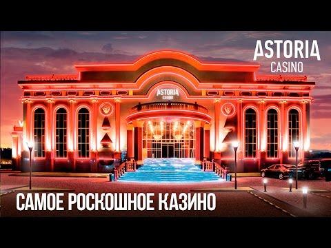 Самое роскошное казино в Казахстане - ASTORIA CASINO!