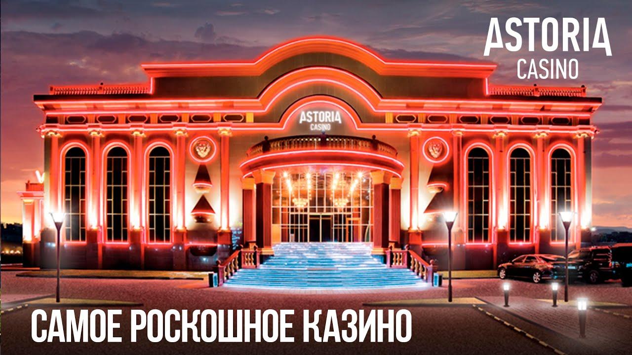 Откроют казино в казахстане игровые автоматы стерлитамак где они находятся