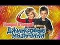 ДЖИНСОВЫЕ МАЛЬЧИКИ Замри Отомри mp3