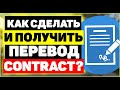 Как сделать и получить перевод Contact?