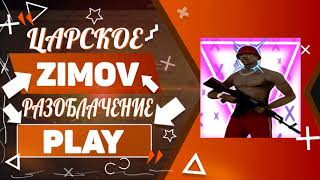 РАЗОБЛАЧЕНИЕ ХУДШЕГО ЮТУБЕРА ZIMOVPLAY!!!!!!!!!!!