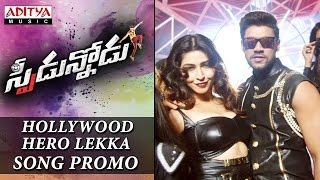Hollywood Hero Lekka Song Promo || Speedunnodu Songs || Bellamkonda Sreenivas, Sonarika,Tamanna