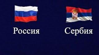 Россия-Сербия   Лига Наций   Прогнозы на спорт