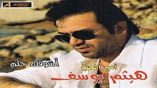 هيثم يوسف & رحمه - ارحموني @ Haitham Yousif - Er7moni