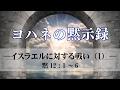 ヨハネの黙示録(21)―イスラエルに対する戦い(1)―m