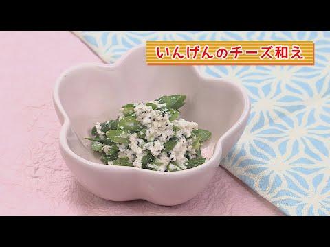 まり先生の簡単!食べきりクッキング ~いんげんのチーズ和え~