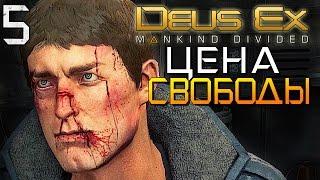Прохождение Deus Ex Mankind Divided обзор на русском Деус Экс Долгожданное продолжение Deus Ex Human Revolution  Плейлист