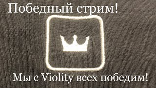 Победный стрим Мы с Виолити всех победим