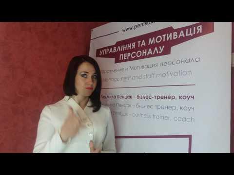 Мотивация персонала - тренинг Людмилы Пенцак