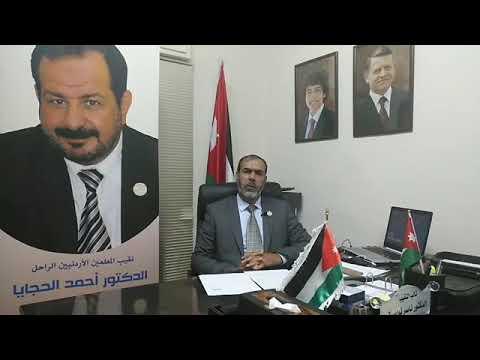 نائب نقيب المعلمين يعّلق على زيارة الرزاز و اضراب المعلمين.  - 22:54-2019 / 9 / 18