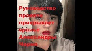 Руководство проекта прикрывает вранье Александры Черно. ДОМ-2 новости.