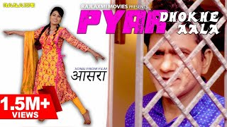 Pyar Dhoke Aala प्यार धोके आला | New Song | Uttar Kumar | Devika Thakur | Renuka Panwar | Rajlaxmi