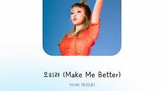 Play Make Me Better