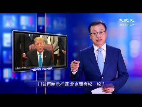 【新聞看點】川普暗示「鬆一鬆」貿易戰絞索,欲擒故縱?(2019/02/20)