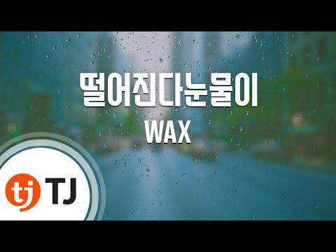 [TJ노래방] 떨어진다눈물이(보고싶다OST) - WAX / TJ Karaoke