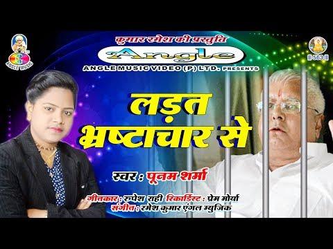 Poonam Sharma का अभी तक का सबसे बड़ा सुपरहिट गीत | लड़त भ्रष्टाचार से | Ladat Bhrastachar Se