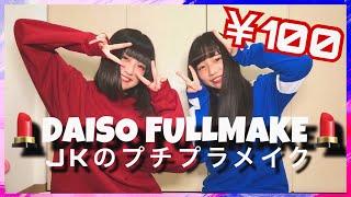 【100均コスメ】女子高校生がダイソーフルメイクしてみた結果… 【DAISO】