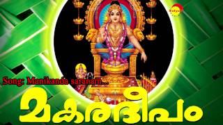 Manikanda saranam -  Makaradeepam Vol 1
