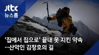 '집에서 집으로' 끝내 못 지킨 약속…산악인 김창호의 길