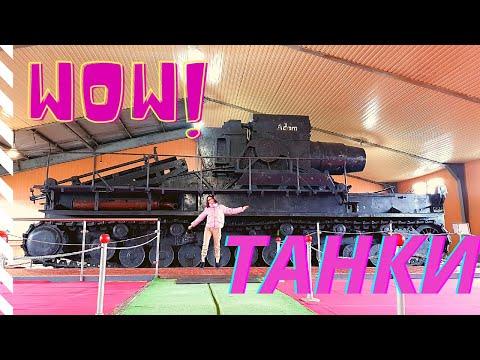 Воспоминания Полины КОТ- Музей танков в Кубинке