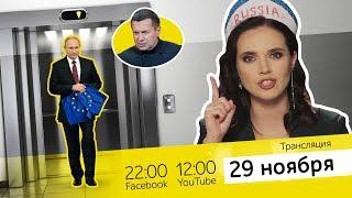 Что Великобритания делает на Востоке Украины? / Лифт Путина / Евротрусики #Вечер_с_Яниной_Соколовой