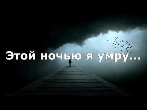 Эльдар Далгатов-Этой Ночью Я Умру
