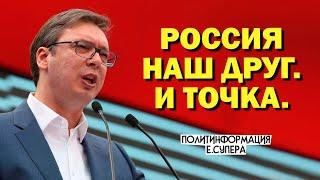 Сербия жёстко ответила Германии на запрет работать с Россией