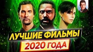Лучшие фильмы 2020 года // Самые удачные проекты // ДКино