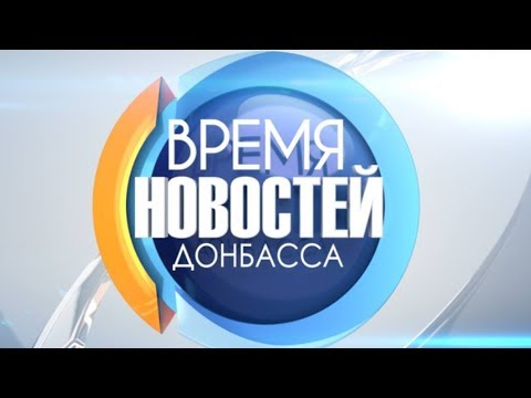 Телеканал Донбасс: Выпуск новостей от 19 ноября
