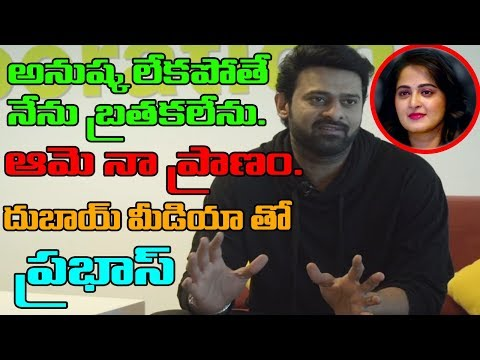 Darling Prabhas Speaks About his Relationship With Sweety Anushka with UAE Media