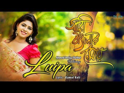 Ami Banglar Meye By Luipa || Ahmed Imtiaz Bulbul Featring || New Lyric Video || Protune