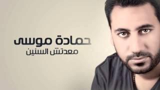 حمادة موسى  معدتش السنين  Hamada Moussa Ma3detsh El Snen