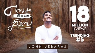 Ennakkaa Ithana Kiruba | John Jebaraj | Official Video | Tamil Christian Songs