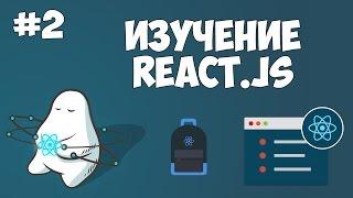 Курс по React JS / Урок #2 - Первая программа