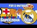 КОНКУРС Реал против Барселоны Рэп о футболе mp3
