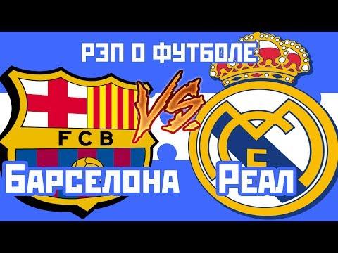[КОНКУРС] Реал против Барселоны - Рэп о футболе