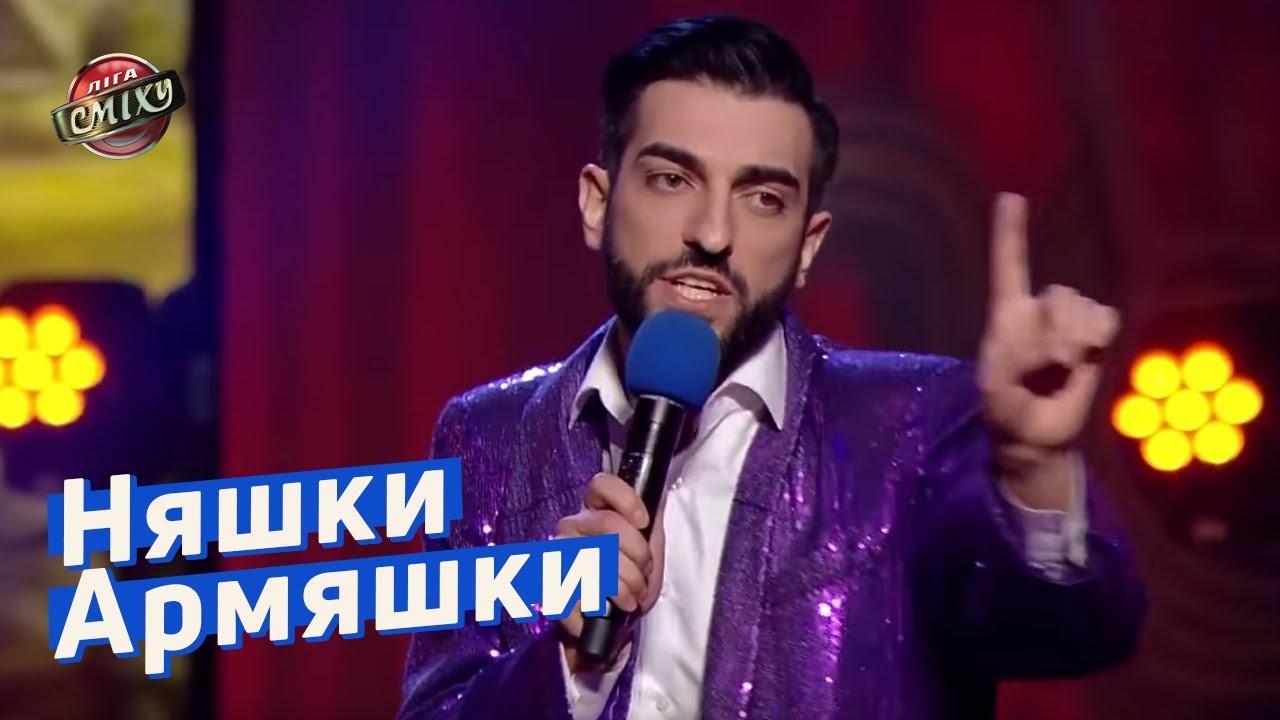 Кавказский Стинг или Горный Бибер - Сборная Армян Украины