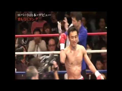 【1R】ロバート山本プロボクシングデビュー戦